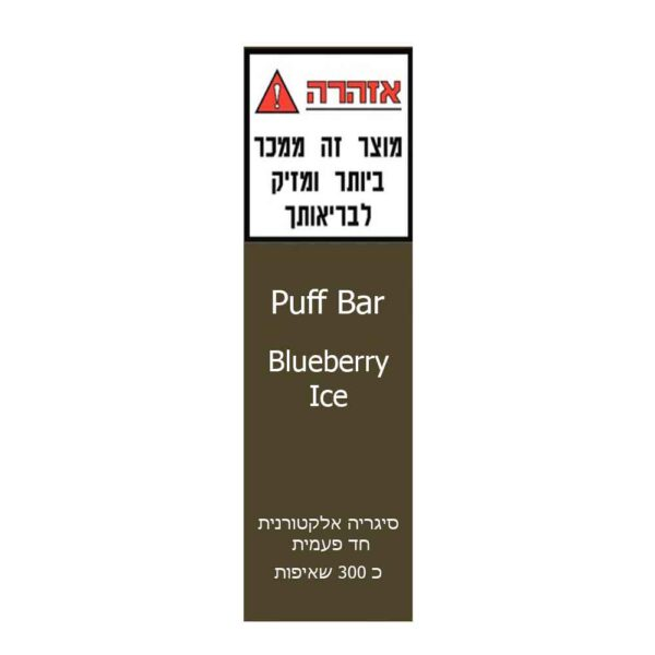 neoair_puff_bar_blueberry_ice