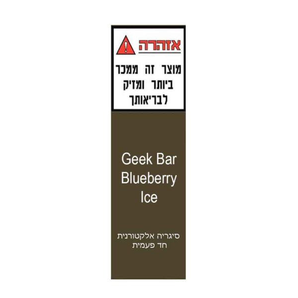 Geek Bar Blueberry Ice